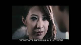 getlinkyoutube.com-สกัดดาวยั่ว : ใบเตย อาร์ สยาม [Official MV] | Bitoey Rsiam