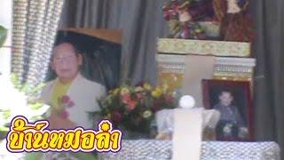 getlinkyoutube.com-งานฌาปนกิจศพพ่อยงค์ เสียงอิสาน (ยายยงค์ หลงทีป)