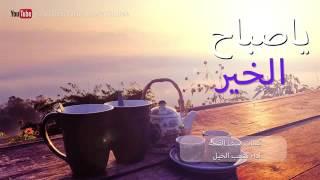 شيلة ياصباح الخير كلمات سيف القثمه اداء متعب الخيل 2016