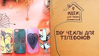 getlinkyoutube.com-4 идеи дизайна чехлов для телефона [Идеи для жизни]