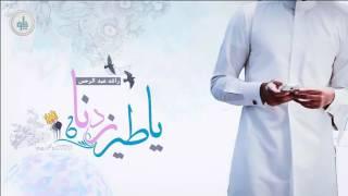 getlinkyoutube.com-جديد راشد عبدالرحمن (( ياطير زدنا )) كلمات مبارك الزياف:.2016