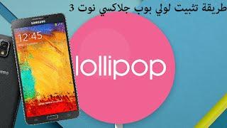 طريقة تركيب تحديث لولي بوب على جلاكسي نوت 3 | installing Lollipop Galaxy Note 3