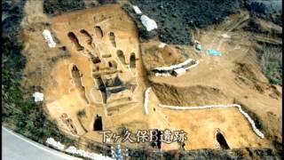 getlinkyoutube.com-古代の製鉄遺跡を探る ~柏崎市・軽井川南遺跡群~ 一般編