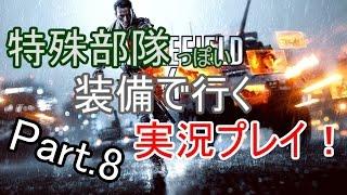 【BF4】特殊部隊装備で行くBF4!(ゆっくり実況)part.8