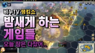 getlinkyoutube.com-[비누TV 랭킹쇼] 잠들기전에 하지마!!! 잠 못자게 하는 게임들 TOP4 (BeeNuTV Ranking show)