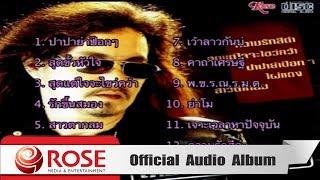 getlinkyoutube.com-รวมฮิต - เทียรี่ เมฆวัฒนา (Official Audio)