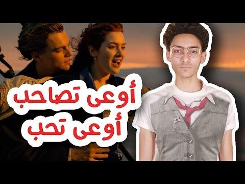 #N2OEgypt:  أوعى تصاحب أوعى تحب - شهاب العشري