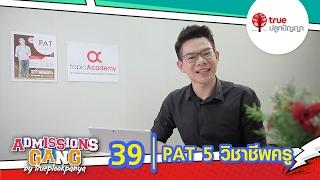 AdGang60 : 39 เทคนิคการสอบ PAT 5 วิชาชีพครู