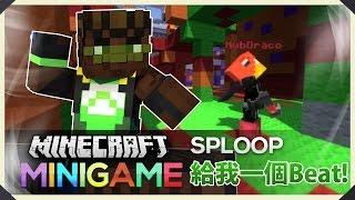 getlinkyoutube.com-Minecraft : MiniGame - Sploop 噴漆射擊大戰 - 路西歐Drop the Beat!