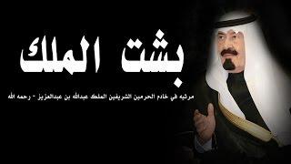 getlinkyoutube.com-بشت الملك / كلمات غالب سعود الظاهري/ اداء مبهج الخضراني / تنفيذ رائد العوفي