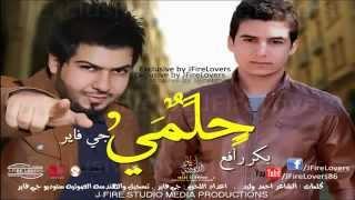 getlinkyoutube.com-اغنية  جي فاير و بكر رافع حلمي روعة !