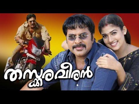 Thaskaraveeran 2005 Full Malayalam Movie   Malayalam Movies Online
