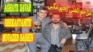 Rangarang TV Aghaye Davar shekastaniye مزاحم تلفنی (RADIO MAGAS)