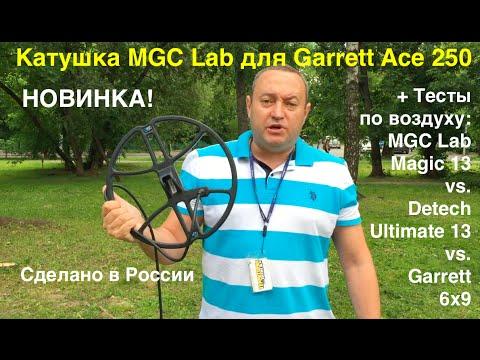 Катушка Magic 13 для Garrett Ace 250