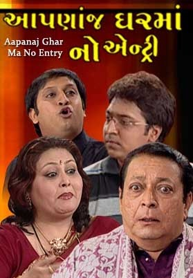 Aapnach Ghar Ma No Entry (2007) - Dinesh Hingoo, Minal Karpe, Manish Mehta, Sachin Parekh, Disha Savla, Shilpa Mehta