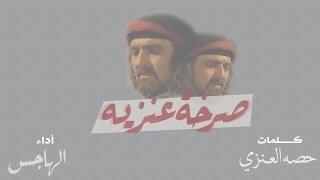 getlinkyoutube.com-شيلة صرخة عنزيه _أداء صوت وايل كلمات حصه العنزي