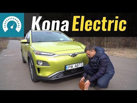 480 км на 1 заряде? Hyundai Kona Electric