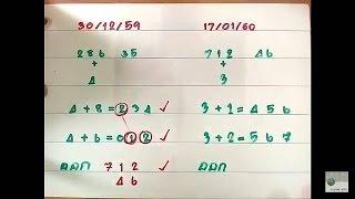getlinkyoutube.com-สูตรคำนวณเลขเด่น3ตัวงวด17มกราคม 2017,แถมสูตร2ตัวท้ายคลิปงวดที่แล้วตัวกลับบน21