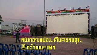 getlinkyoutube.com-หนังกลางแปลงคืนความสุข@กว๊านพะเยา