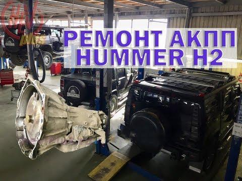 Hummer H2 - ремонт АКПП 4L65E (Ремонт АКПП на Хаммер Н2)