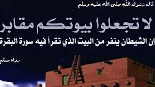 getlinkyoutube.com-سورة البقرة للشيخ خالد الجليل جودة عالية ( مميزة جدا )