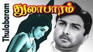 Thulabaaram Tamil Movie | துலாபாரம் | A.V.M.Rajan  | Nagesh