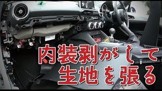 getlinkyoutube.com-ロードスターND内装外し&生地張付【Peeling interior MX-5】