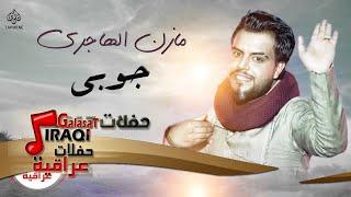 getlinkyoutube.com-مازن الهاجري - جوبي || اغاني عراقية 2017