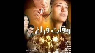 "getlinkyoutube.com-فيلم "" أوقات فراغ "" كامل - ""Aw2at Faragh"" Full Movie"