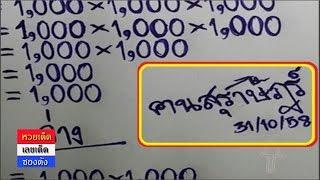 getlinkyoutube.com-หวยคนสุราษฎร์ งวดวันที่ 1/11/58 (เลขเด็ดงวดนี้)