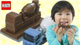 getlinkyoutube.com-トミカ はたらくくるま ミキサー車 チョコ 食べてみた♪ バレンタイン そうちゃん3歳 TOMICA Mixer Car Chocolate 多美小汽車   KidsOfNinja