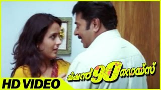 getlinkyoutube.com-Mission 90 Days Malayalam Movie | Scenes | Mammootty Romantic Dialogue With Tulip Joshi | Mammootty