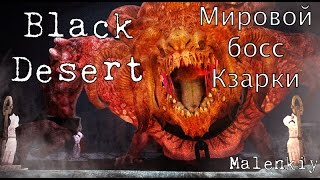 getlinkyoutube.com-Black Desert: Мировой босс Кзарки.