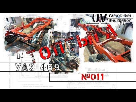 UV: УАЗ 469 'Топтыга'(011)