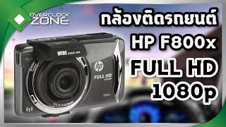getlinkyoutube.com-รีวิว HP F800X : กล้องติดรถยนต์ Full HD 1080p