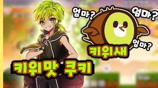 "getlinkyoutube.com-쿠키런] 키위맛 쿠키+키위새 펫 ""신규쿠키"" [희바]쿠키런 [Cookie Run]"