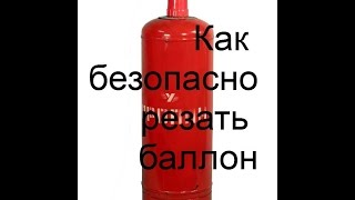 getlinkyoutube.com-Как безопасно разобрать газовый баллон.\We cut the balloon safely