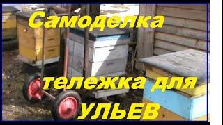 getlinkyoutube.com-тележка подъемник ульев ,самоделки пчеловода