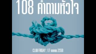"getlinkyoutube.com-Club Friday ""108 ปัญหาหัวใจ"" (17 เม.ษ. 2558)"