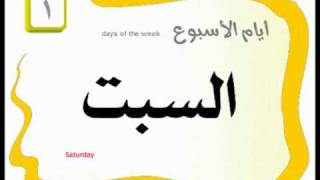 getlinkyoutube.com-تعلم العربية Learn Arabic    أيام الأسبوع days of the week
