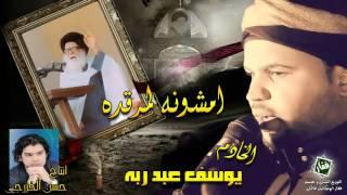getlinkyoutube.com-امشونه لمرقده الخادم يوسف عبد ربه انتاج حسن الخزرجي