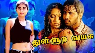 Tamil New Release 2016 Full Movie Thullura Vayasu Exclusive Realcinemas|Latest New Release 2016