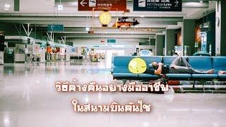 getlinkyoutube.com-[Live in Japan] วิธีค้างคืนอย่างมืออาชีพในสนามบินคันไซ !!!!