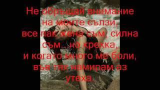 getlinkyoutube.com-ВИНОВНА ЧЕ ОБИЧАМ