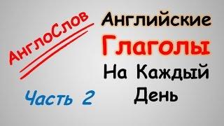 getlinkyoutube.com-АнглоСлов - 2. Английские Глаголы на Каждый День.