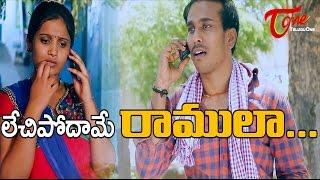 getlinkyoutube.com-Lechipodame Ramula | Latest Telugu Comedy Short Film 2016 | by Prasad Singarapu || #ShortFilms