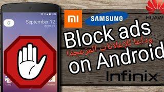 getlinkyoutube.com-تخلص من الاعلانات على هاتفك اندرويد نهائيا  بدون روت   Adblock Plus