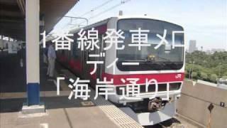 getlinkyoutube.com-京葉線新木場駅発車メロディー