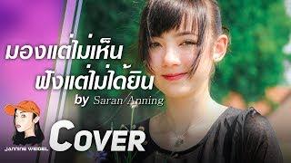 getlinkyoutube.com-มองแต่ไม่เห็น ฟังแต่ไม่ได้ยิน - SARAN ANNING cover by Jannine Weigel (พลอยชมพู) 'LIVE'