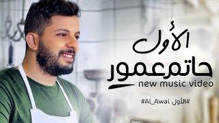 getlinkyoutube.com-Hatim Ammor - Alawal (Exclusive Music Video) | (حاتم عمور - الأول (فيديو كليب حصري